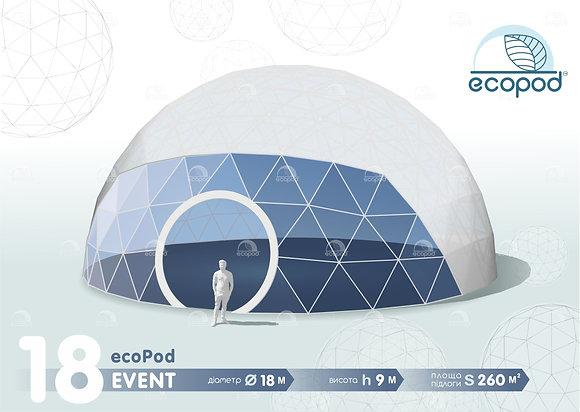 Геокупол Event ecoPod 18