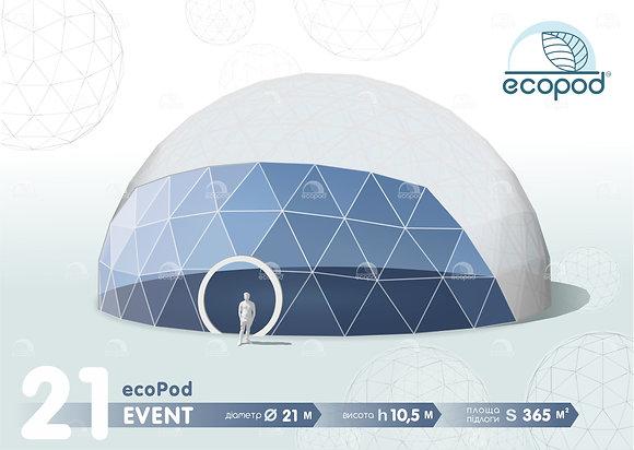 Геокупол Event ecoPod 21