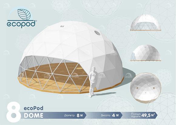 Геокупол Dome ecoPod 8