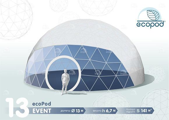 Геокупол Event ecoPod 13