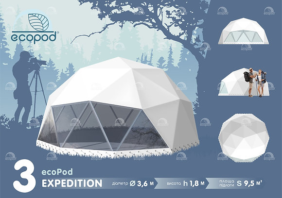 Геокупол Expedition ecoPod 3