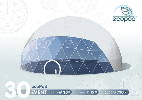 Геокупол Event ecoPod 30