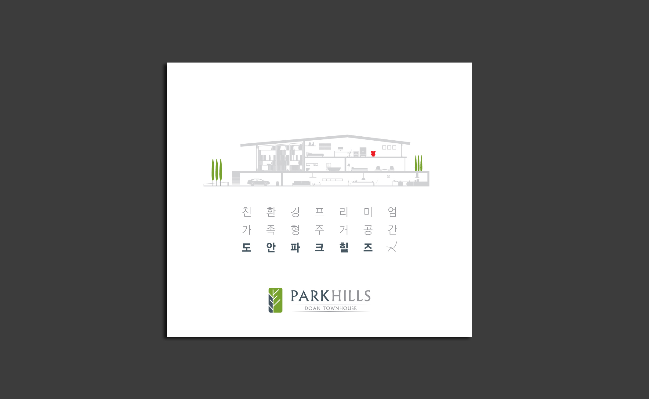 PARKHILLS BROCHURE