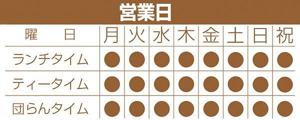 system_date_JP.jpg