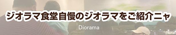 Titel_diorama_photo.jpg