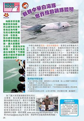 中華白海豚棲息地