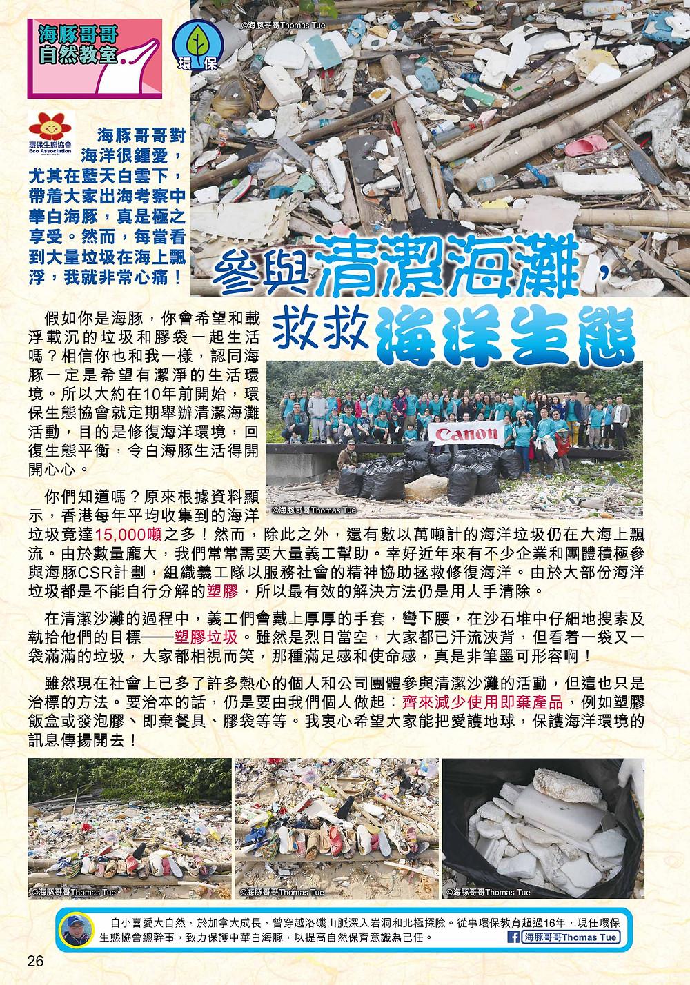 海豚哥哥 Mr Dolphins 《兒童的科學》雜誌專欄作者,原文刊登於《兒童的科學》第142期,保育中華白海豚 - 清潔海洋