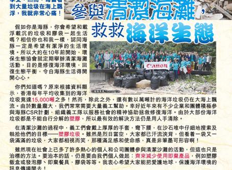 保育中華白海豚 (二):參與清潔海灘,救救海洋生態