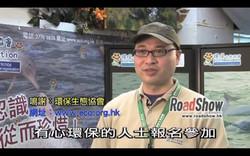 2015-Roadshow-訪問