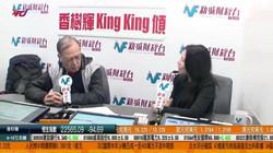 2013-新財經台-香樹輝KingKing傾