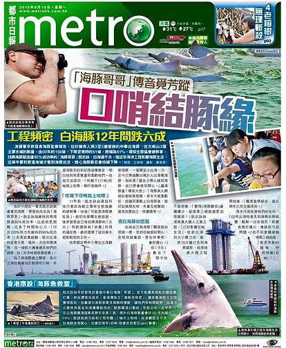 中華白海豚觀賞