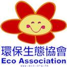 Eco Association 環保生態協會