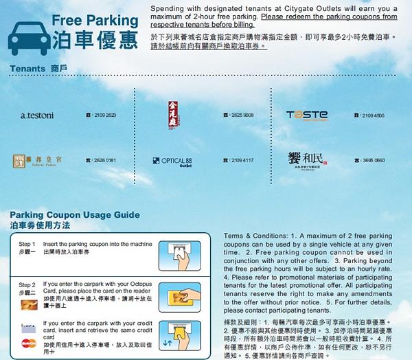 東薈城泊車優惠.png