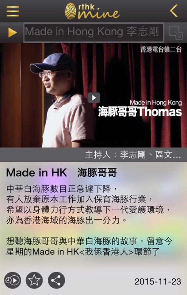2016-香港電台第二台-Made-in-Hong-Kong-李志剛-電台直播1