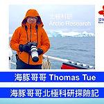 Pic-zoom-talk-03-1-arctic.jpg