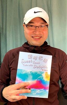 科學叢書 《觀豚密語》 - 中華白海豚超有趣的科學提問