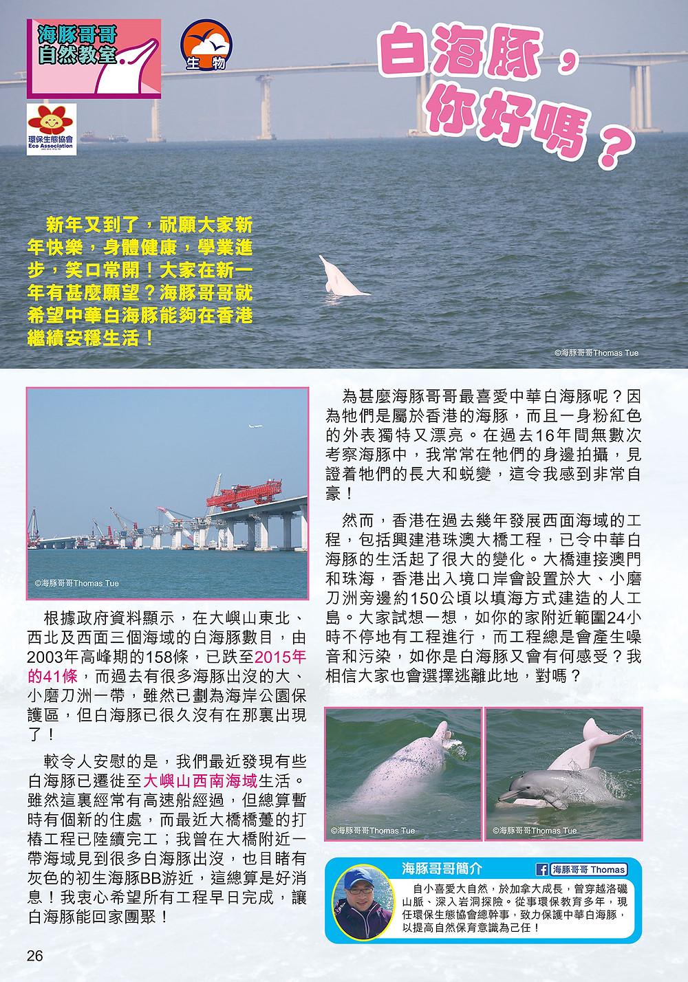 海豚哥哥 Mr Dolphins 《兒童的科學》雜誌專欄作者,原文刊登於《兒童的科學》第146期,海洋縮小、食物銳減