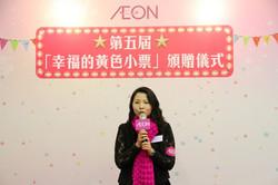2015-Aeon-幸福的黃色小票-1