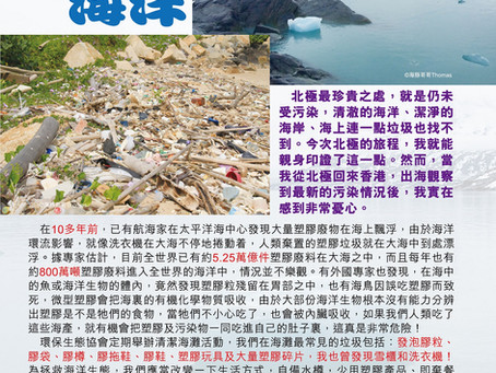 保育中華白海豚 - 塑膠海洋(一)