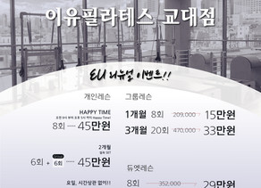 이유필라테스 교대점 리뉴얼 이벤트!!