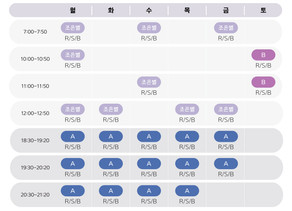 교대 그룹시간표