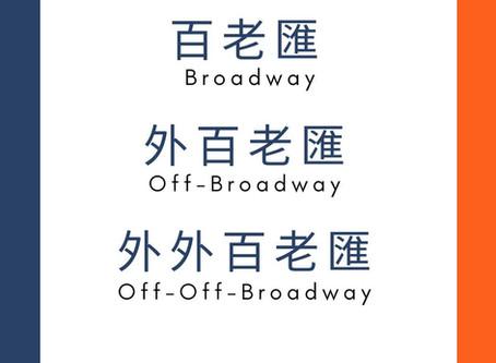音樂劇小知識——百老匯,外百老匯,外外百老匯