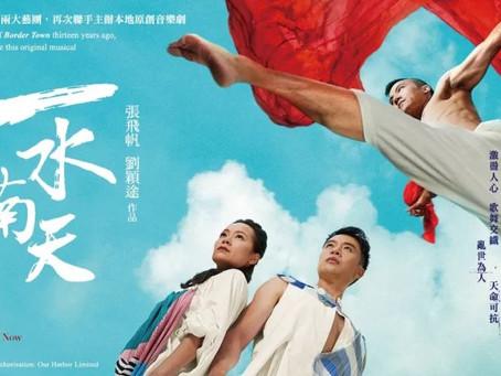 什麼是香港人精神?音樂劇《一水南天》主創專訪(上)