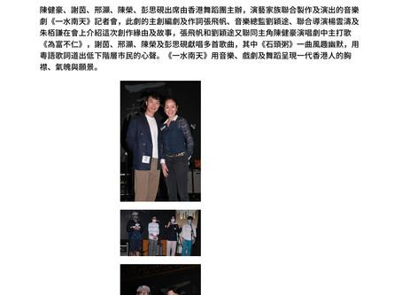 音樂劇《一水南天》呈現香港人願景    明周娛樂