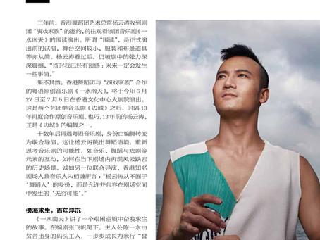 《一水南天》:一齣屬於香港的原創音樂劇——專訪聯合導演楊雲濤與朱栢謙    文:李夢