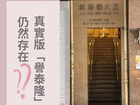 一水小百科 之香港還有🌾米舖嗎❓❓