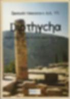 Cover di Dipthycha_Emanuele Marcuccio