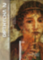 Cover di Dipthycha 2_Emanuele Marcuccio