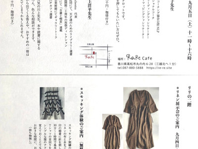 9月4(金)5(土)丸の内ReReで展示会を行います