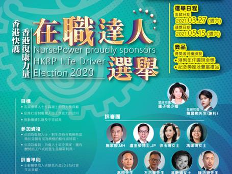 【香港復康力量在職達人選舉2020】
