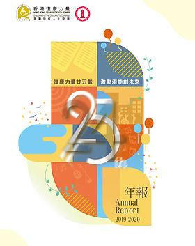 Annual Report 2019-2020-01.jpg