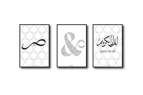 """Triptyque Patience, & """"Al Qur-An Al Karim toujours à mes côtés"""""""