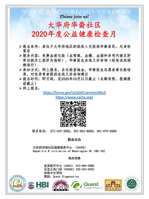 Flyer_CACHS_2020_Health_Screening_102120
