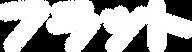 色白線ロゴ.png