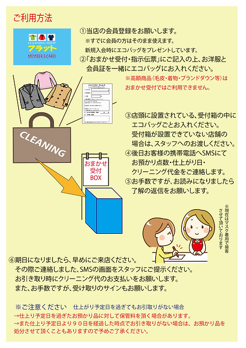 おまかせ受付HP用-2.png