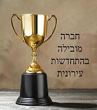 גביע  חברה מובילה.jpg