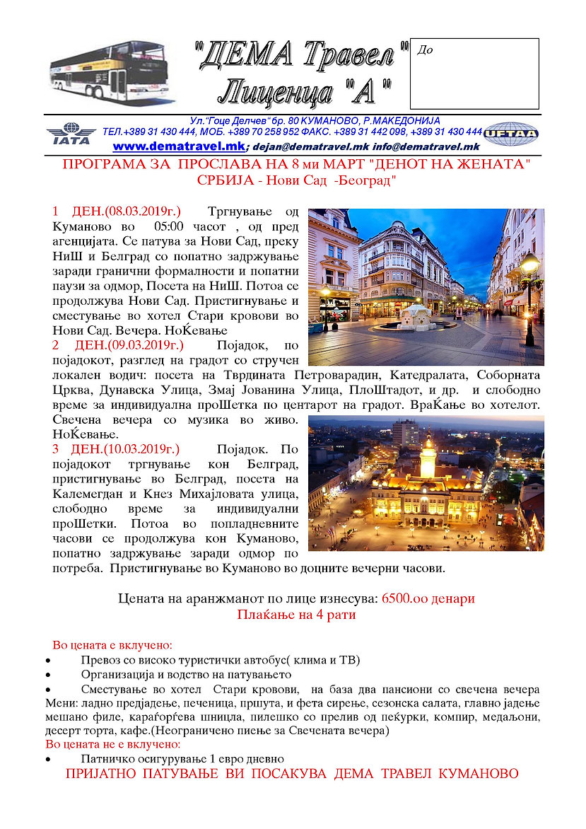 Stari krovovi Novi Sad 2 Nokevanje-page-