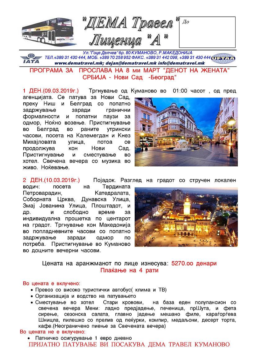 Stari krovovi Novi Sad 1 Nokevanje-page-