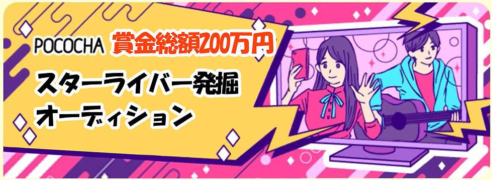 賞金200万円!ライバー発掘オーディション