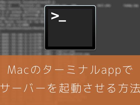 Macのターミナルappでサーバーを起動させる方法