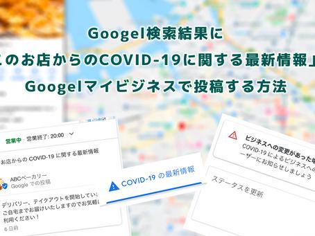 Googel検索結果に「このお店からのCOVID-19に関する最新情報」をGoogelマイビジネスで投稿する方法
