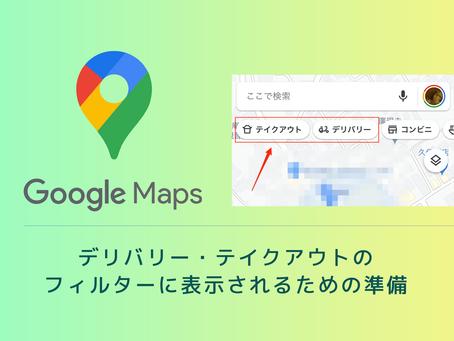 GoogleMapアプリ「テイクアウト・デリバリー」フィルターに表示されるための準備