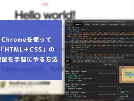 Chromeを使って「HTML+CSS」の練習を手軽にやる方法