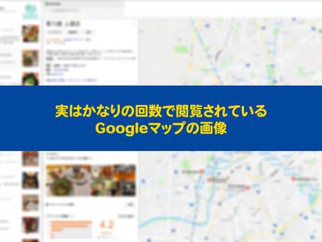 実はかなりの回数で閲覧されているGoogleマップの画像