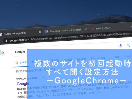 複数のサイトを初回起動時にすべて開く設定方法 ーGoogleChromeー