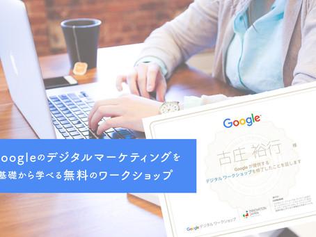 Googleのデジタルマーケティングの基礎から学べる無料のワークショップ